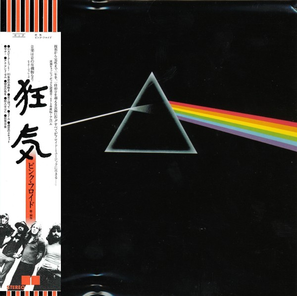Cover with promo obi (second series), Pink Floyd - The Dark Side Of The Moon