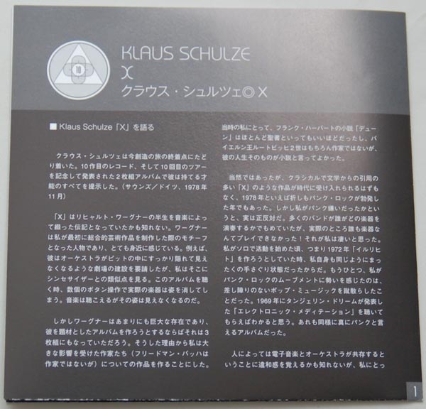 Lyric book, Schulze, Klaus  - X