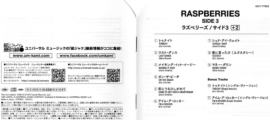 Front & back english & japanese booklet, Raspberries - Side 3