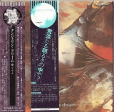 Tangerine Dream - Atem,