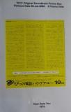 10CC - Original Soundtrack Obis, Large 4th obi (How Dare You)