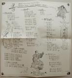 3/3 - Sanbun no san, insert 1