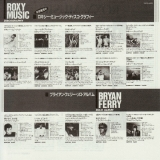 Roxy Music - Avalon, Japanese insert back