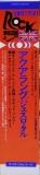Jethro Tull - Aqualung +6, DU Second Promo Obi