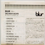 Blur - Great Escape +2, Lyrics sheet