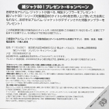 Emerson, Lake + Palmer - In Concert , Japan insert