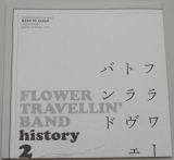 Flower Travellin' Band - Made In Japan, Lyric book