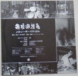 J.A. Caesar (Seazer) - Kokkyou Junreika, Lyric book