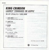 King Crimson - Larks' Tongues In Aspic, Insert