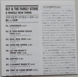 Sly + The Family Stone - Whole New Thing +5, Lyric book