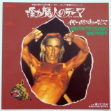 Pop, Iggy (and The Stooges) - Raw Power, 7