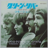 Creedence Clearwater Revival - Green River, Green River japanese 7inch record sleeve