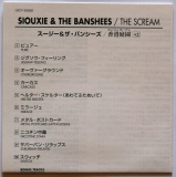 Siouxsie & The Banshees - The Scream, Lyric sheet