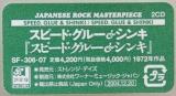 Speed, Glue + Shinki - Speed, Glue and Shinki, OBI - sticker