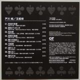 Jun Togawa - Tamahime Sama, insert 2 front