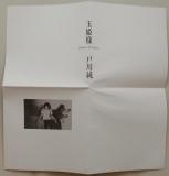 Jun Togawa - Tamahime Sama, Insert front side