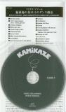 Aksak Maboul - Onze Danses Pour Combattre La Migraine (+3), CD and insert