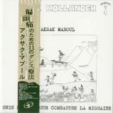 Aksak Maboul - Onze Danses Pour Combattre La Migraine (+3), Cover with promo obi