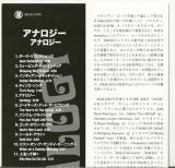 Analogy - Analogy (+4), Lyrics Sheet