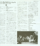 Deep Purple - Live In Japan / Made in Japan, Japanese Insert (with shot similar to negative)