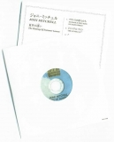 Mitchell, Joni - The Hissing Of Summer Lawns, Inner bag containing CD, lyrics booklet (English and Japanese)