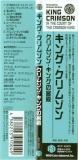 King Crimson - In The Court Of The Crimson King, Obi