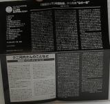 Kuni Kawachi + His Group - Love Suki Daikirai, Lyric book
