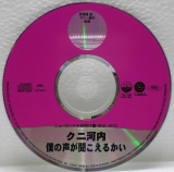 Kuni Kawachi + His Group - Love Suki Daikirai, CD