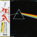 Pink Floyd - The Dark Side Of The Moon, Cover with promo obi (first series)