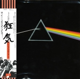 Pink Floyd - The Dark Side Of The Moon, Cover with promo obi (second series)