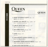 Queen - Queen, Lyrics Sheet