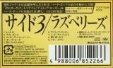 Raspberries - Side 3, Obi (sticker on the outside plastic bag)