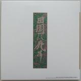 J.A. Caesar (Seazer) - Den-en ni shisu (Pastoral: To Die in the Country), Back cover