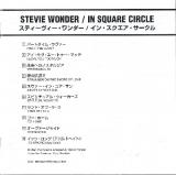 Wonder, Stevie - In Square Circle, booklet