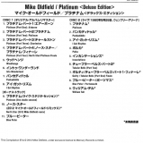 Mike Oldfield - Platinum Deluxe Edition, English & Japanese booklet