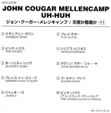 Cougar Mellencamp, John - Uh-huh (+1), English & Japanese booklet