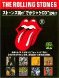 Rolling Stones (The) - Bigger Bang: World Tour 2005-2006 (Box set), Promotional Flyer (front)