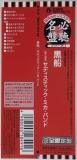Sadistic Mika Band - Kurofune (Black Ship)(1974), OBI