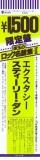 Steely Dan - Countdown To Ecstasy, 2006 Disk Union Promo Obi