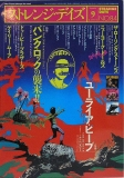 Uriah Heep - The Magician's Birthday (+9), STRANGE DAYS Magazine No.84