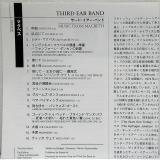 Third Ear Band - Music From Macbeth, Insert