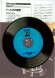 Zappa, Frank - Chunga's Revenge, CD, inner bag and insert