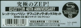 Led Zeppelin - 40th Anniversary Definitive Collection (Zoso Box), Sticker