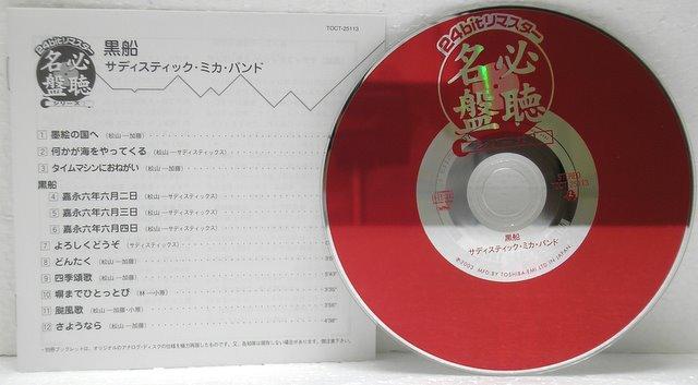 Cd + Japanese Insert, Sadistic Mika Band - Kurofune (Black Ship)(1974)