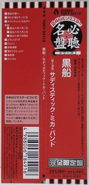 OBI, Sadistic Mika Band - Kurofune (Black Ship)(1974)