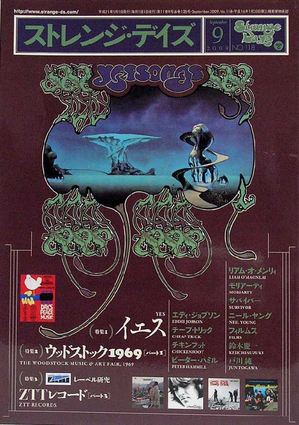 STRANGE DAYS Magazine No.118 (2009-09) , Yes - Yessongs