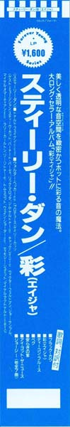 Promo obi (2006 Disk Union), Steely Dan - Aja