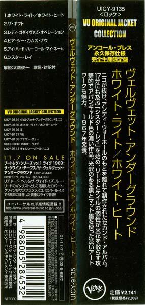 VU Original Jacket Collection obi, Velvet Underground (The) - White Light/White Heat