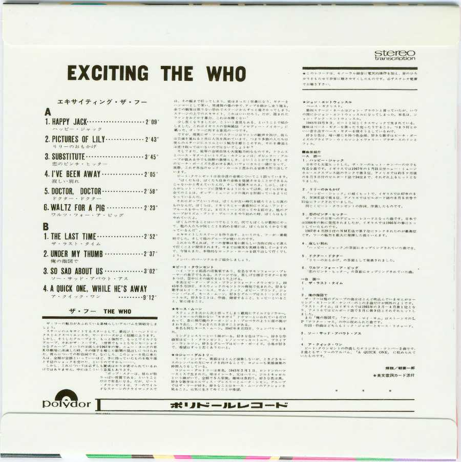 Exciting the Who back cover, Who (The) - My Generation +17