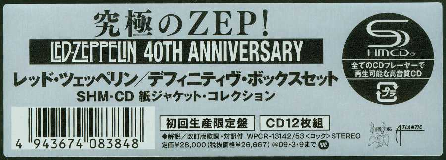 Sticker, Led Zeppelin - 40th Anniversary Definitive Collection (Zoso Box)